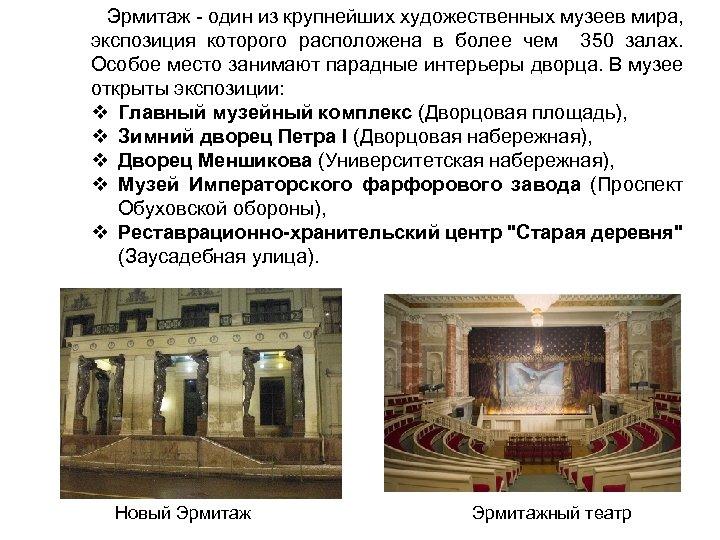Эрмитаж - один из крупнейших художественных музеев мира, экспозиция которого расположена в более
