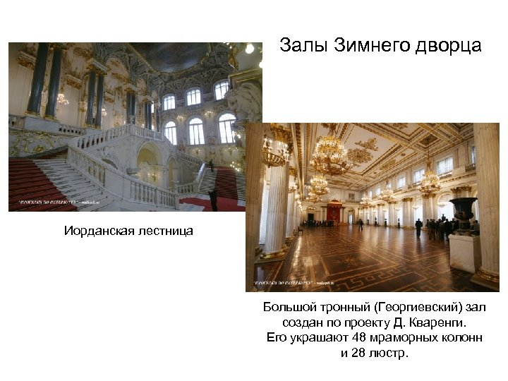 Залы Зимнего дворца Иорданская лестница Большой тронный (Георгиевский) зал создан по проекту Д. Кваренги.