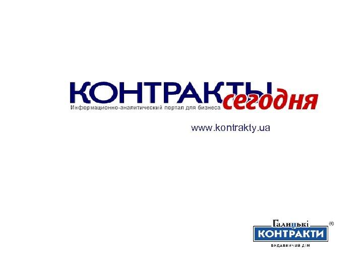 www. kontrakty. ua