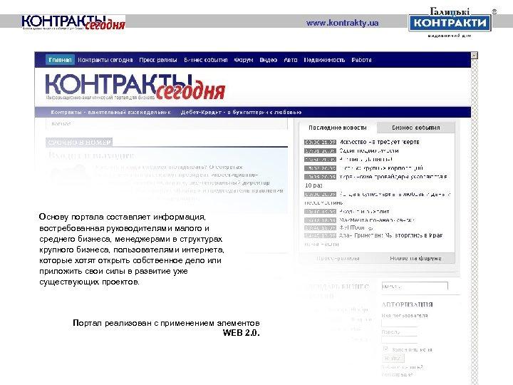 www. kontrakty. ua Основу портала составляет информация, востребованная руководителями малого и среднего бизнеса, менеджерами