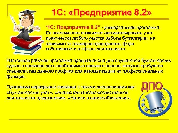 1 С: «Предприятие 8. 2»