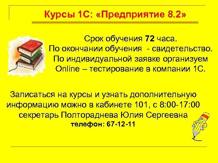 Курсы 1 С: «Предприятие 8. 2» Срок обучения 72 часа. По окончании обучения -