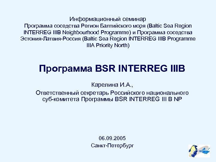 Информационный семинар Программа соседства Регион Балтийского моря (Baltic Sea Region INTERREG IIIB Neighbourhood Programme)