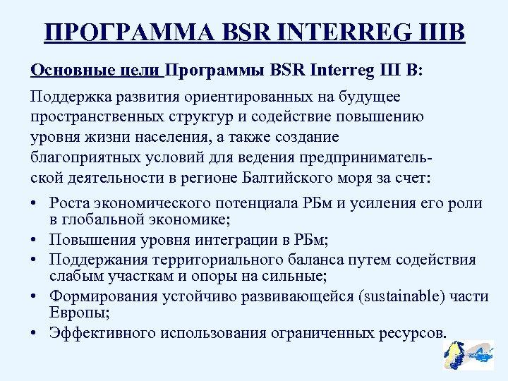 ПРОГРАММА BSR INTERREG IIIB Основные цели Программы BSR Interreg III B: Поддержка развития ориентированных