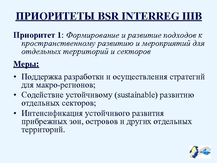 ПРИОРИТЕТЫ BSR INTERREG IIIB Приоритет 1: Формирование и развитие подходов к пространственному развитию и