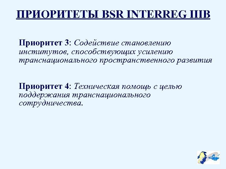 ПРИОРИТЕТЫ BSR INTERREG IIIB Приоритет 3: Содействие становлению институтов, способствующих усилению транснационального пространственного развития