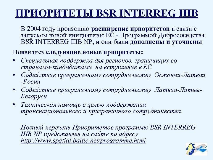 ПРИОРИТЕТЫ BSR INTERREG IIIB В 2004 году произошло расширение приоритетов в связи с запуском