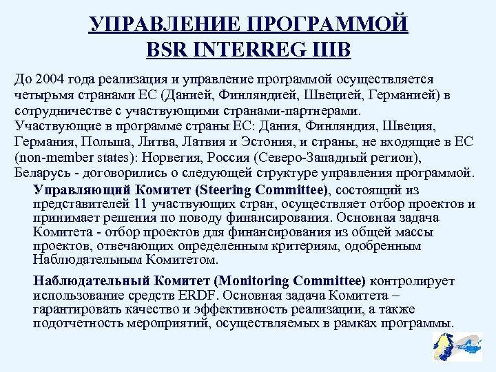 УПРАВЛЕНИЕ ПРОГРАММОЙ BSR INTERREG IIIB До 2004 года реализация и управление программой осуществляется четырьмя