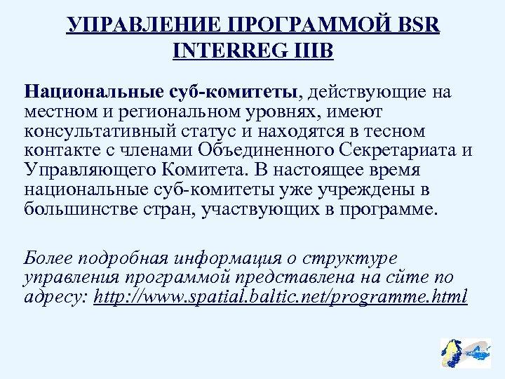 УПРАВЛЕНИЕ ПРОГРАММОЙ BSR INTERREG IIIB Национальные суб-комитеты, действующие на местном и региональном уровнях, имеют