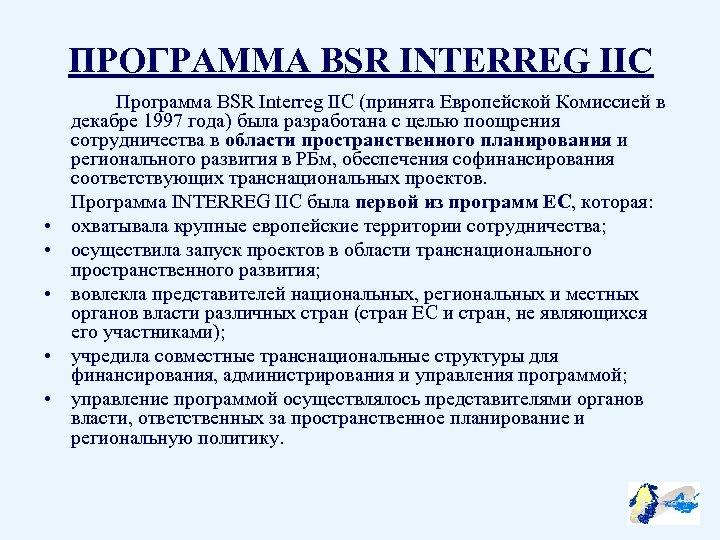 ПРОГРАММА BSR INTERREG IIC • • • Программа BSR Interreg IIC (принята Европейской Комиссией