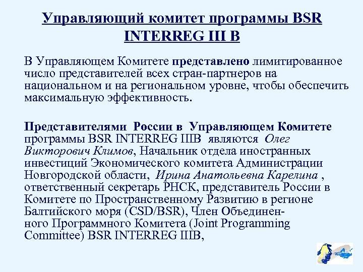 Управляющий комитет программы BSR INTERREG III B В Управляющем Комитете представлено лимитированное число представителей