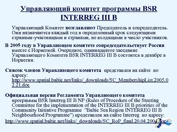 Управляющий комитет программы BSR INTERREG III B Управляющий Комитет возглавляют Председатель и сопредседатель. Они