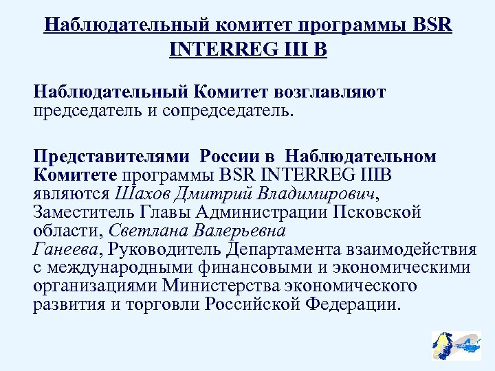 Наблюдательный комитет программы BSR INTERREG III B Наблюдательный Комитет возглавляют председатель и сопредседатель. Представителями