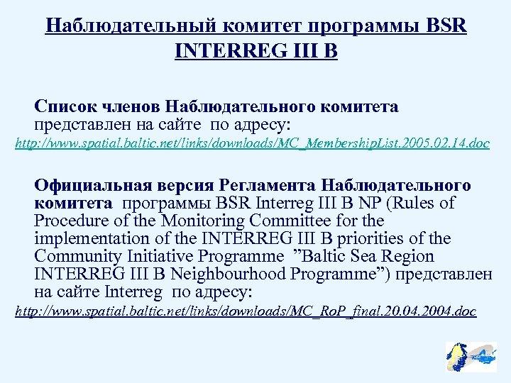 Наблюдательный комитет программы BSR INTERREG III B Список членов Наблюдательного комитета представлен на сайте