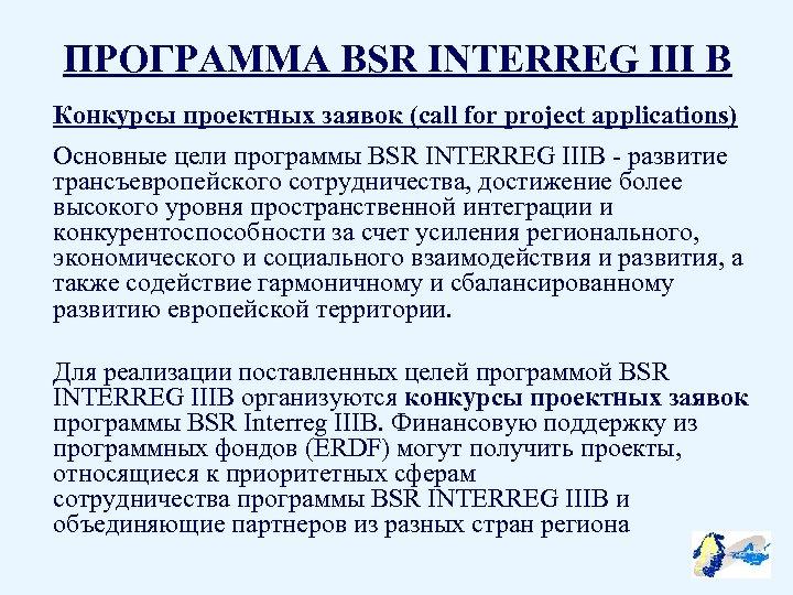 ПРОГРАММА BSR INTERREG III B Конкурсы проектных заявок (call for project applications) Основные цели