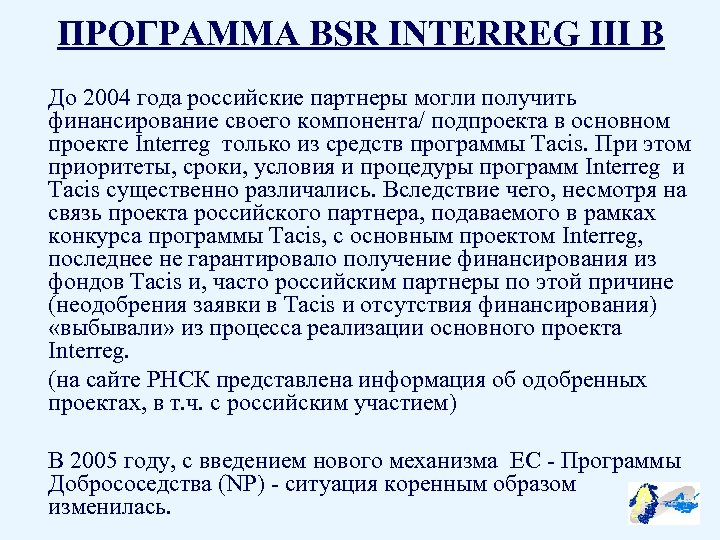 ПРОГРАММА BSR INTERREG III B До 2004 года российские партнеры могли получить финансирование своего