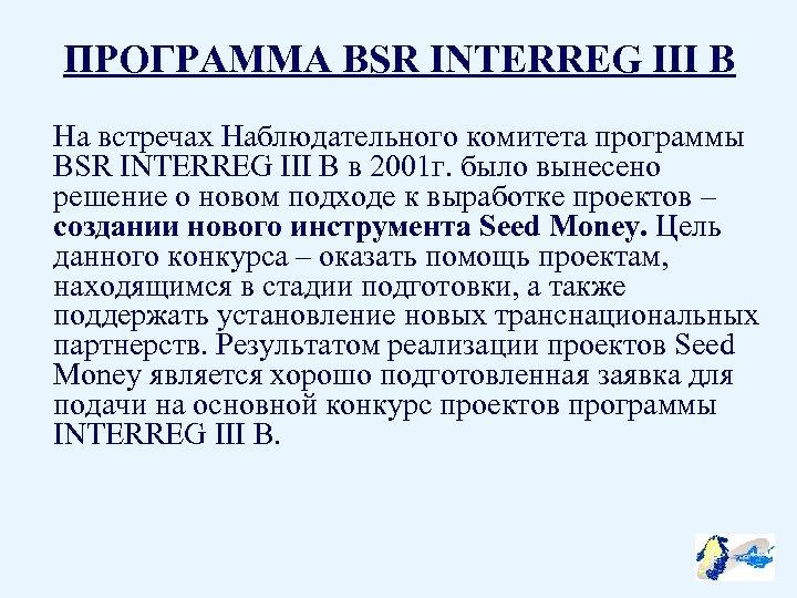 ПРОГРАММА BSR INTERREG III B На встречах Наблюдательного комитета программы BSR INTERREG III B