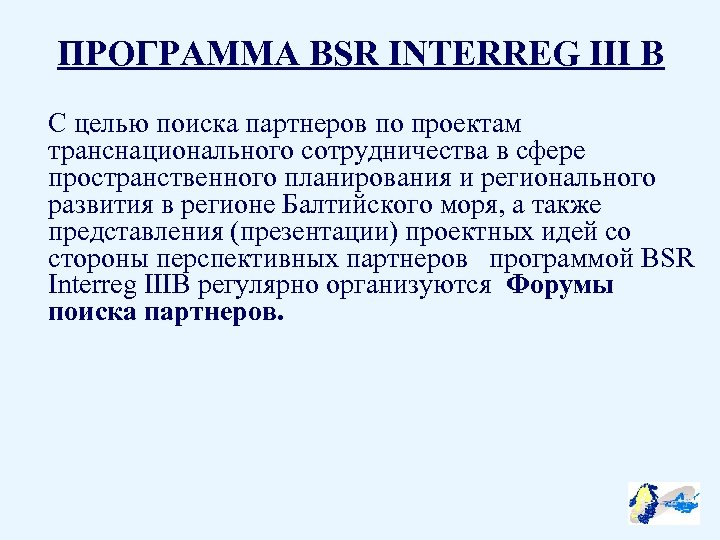 ПРОГРАММА BSR INTERREG III B С целью поиска партнеров по проектам транснационального сотрудничества в