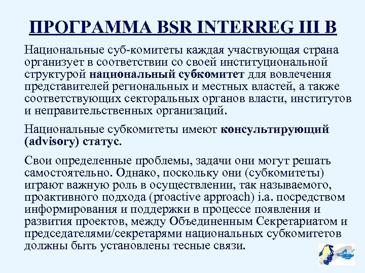 ПРОГРАММА BSR INTERREG III B Национальные суб-комитеты каждая участвующая страна организует в соответствии со