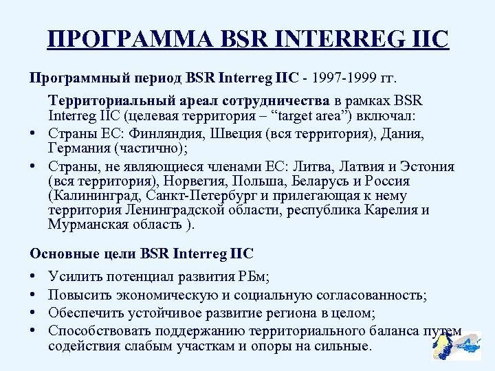 ПРОГРАММА BSR INTERREG IIC Программный период BSR Interreg IIC - 1997 -1999 гг. Территориальный