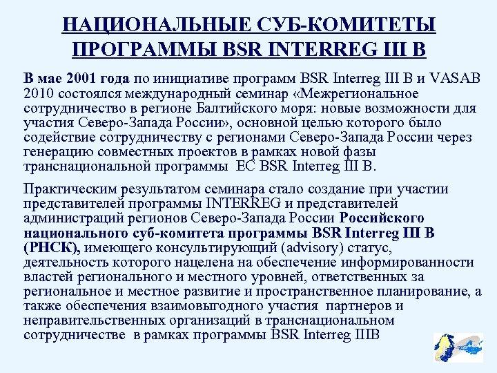 НАЦИОНАЛЬНЫЕ СУБ-КОМИТЕТЫ ПРОГРАММЫ BSR INTERREG III B В мае 2001 года по инициативе программ