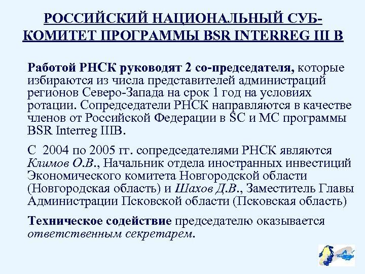 РОССИЙСКИЙ НАЦИОНАЛЬНЫЙ СУБКОМИТЕТ ПРОГРАММЫ BSR INTERREG III B Работой РНСК руководят 2 со-председателя, которые