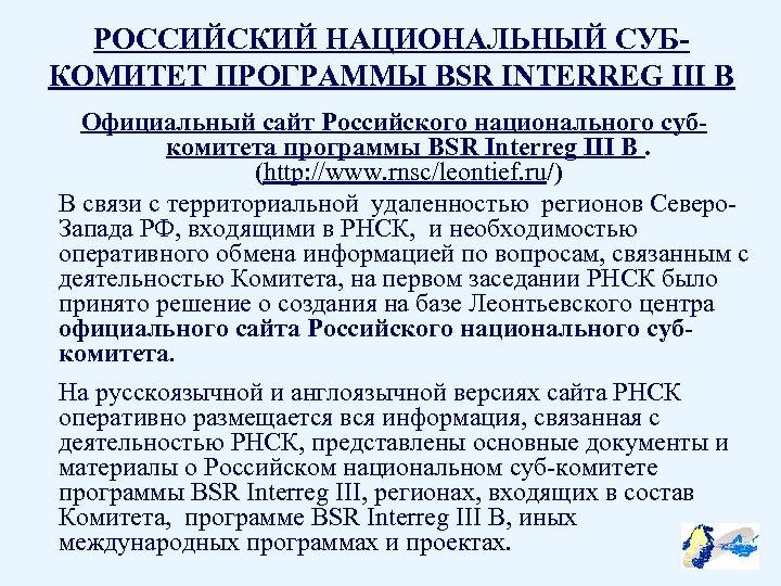 РОССИЙСКИЙ НАЦИОНАЛЬНЫЙ СУБКОМИТЕТ ПРОГРАММЫ BSR INTERREG III B Официальный сайт Российского национального субкомитета программы