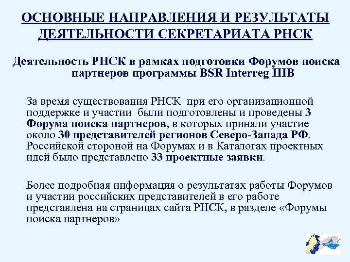 ОСНОВНЫЕ НАПРАВЛЕНИЯ И РЕЗУЛЬТАТЫ ДЕЯТЕЛЬНОСТИ СЕКРЕТАРИАТА РНСК Деятельность РНСК в рамках подготовки Форумов поиска