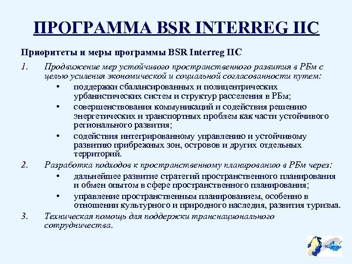 ПРОГРАММА BSR INTERREG IIC Приоритеты и меры программы BSR Interreg IIC 1. Продвижение мер