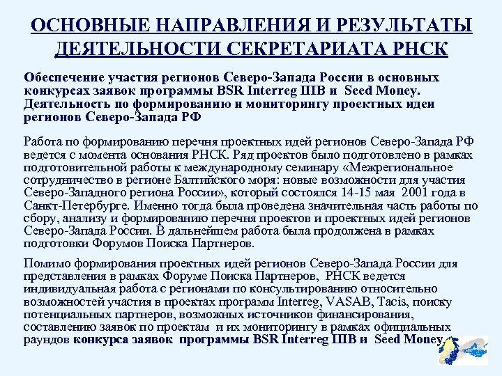 ОСНОВНЫЕ НАПРАВЛЕНИЯ И РЕЗУЛЬТАТЫ ДЕЯТЕЛЬНОСТИ СЕКРЕТАРИАТА РНСК Обеспечение участия регионов Северо-Запада России в основных