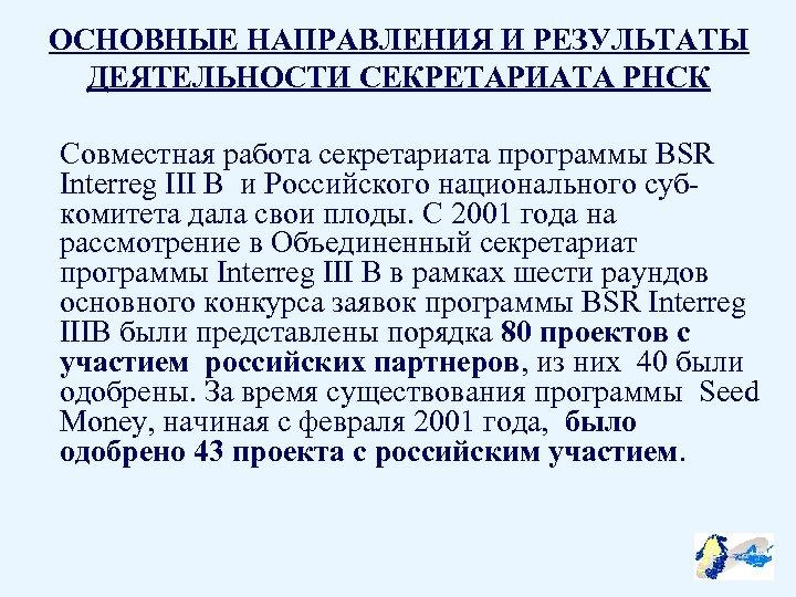 ОСНОВНЫЕ НАПРАВЛЕНИЯ И РЕЗУЛЬТАТЫ ДЕЯТЕЛЬНОСТИ СЕКРЕТАРИАТА РНСК Совместная работа секретариата программы BSR Interreg III