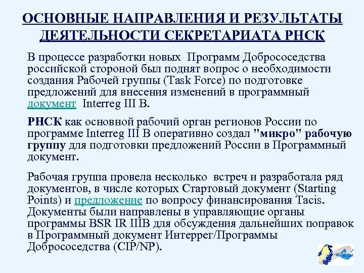 ОСНОВНЫЕ НАПРАВЛЕНИЯ И РЕЗУЛЬТАТЫ ДЕЯТЕЛЬНОСТИ СЕКРЕТАРИАТА РНСК В процессе разработки новых Программ Добрососедства российской