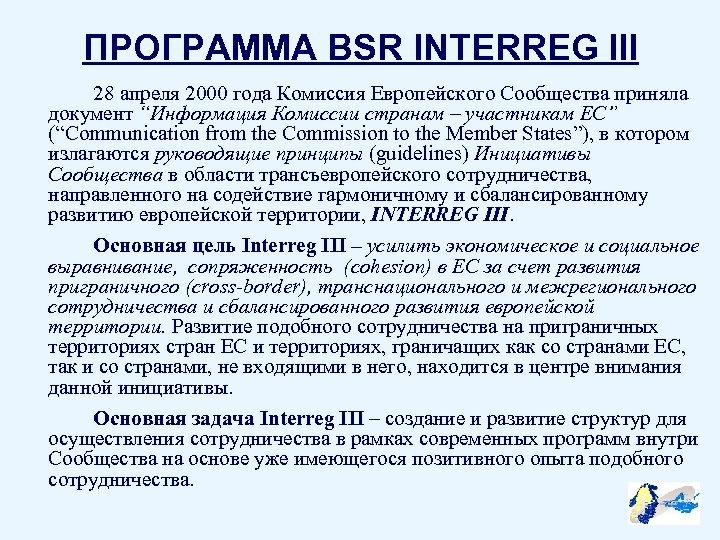 """ПРОГРАММА BSR INTERREG III 28 апреля 2000 года Комиссия Европейского Сообщества приняла документ """"Информация"""