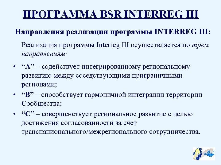 ПРОГРАММА BSR INTERREG III Направления реализации программы INTERREG III: Реализация программы Interreg III осуществляется
