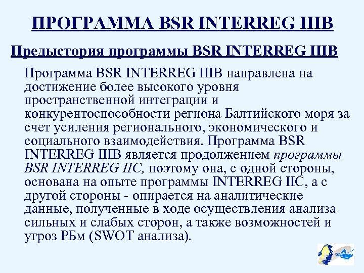ПРОГРАММА BSR INTERREG IIIB Предыстория программы BSR INTERREG IIIB Программа BSR INTERREG IIIB направлена