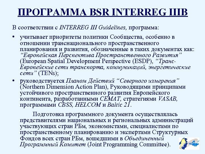 ПРОГРАММА BSR INTERREG IIIB В соответствии с INTERREG III Guidelines, программа: • учитывает приоритеты