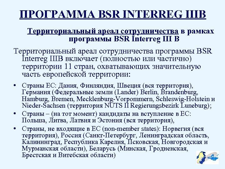 ПРОГРАММА BSR INTERREG IIIB Территориальный ареал сотрудничества в рамках программы BSR Interreg III B