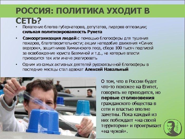 РОССИЯ: ПОЛИТИКА УХОДИТ В СЕТЬ? • Появление блогов губернаторов, депутатов, лидеров оппозиции; сильная политизированность