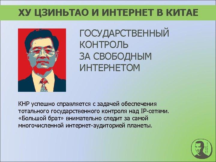 ХУ ЦЗИНЬТАО И ИНТЕРНЕТ В КИТАЕ ГОСУДАРСТВЕННЫЙ КОНТРОЛЬ ЗА СВОБОДНЫМ ИНТЕРНЕТОМ КНР успешно справляется