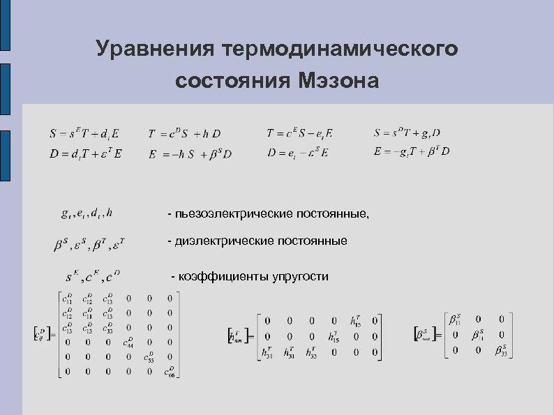Уравнения термодинамического состояния Мэзона - пьезоэлектрические постоянные, - диэлектрические постоянные - коэффициенты упругости