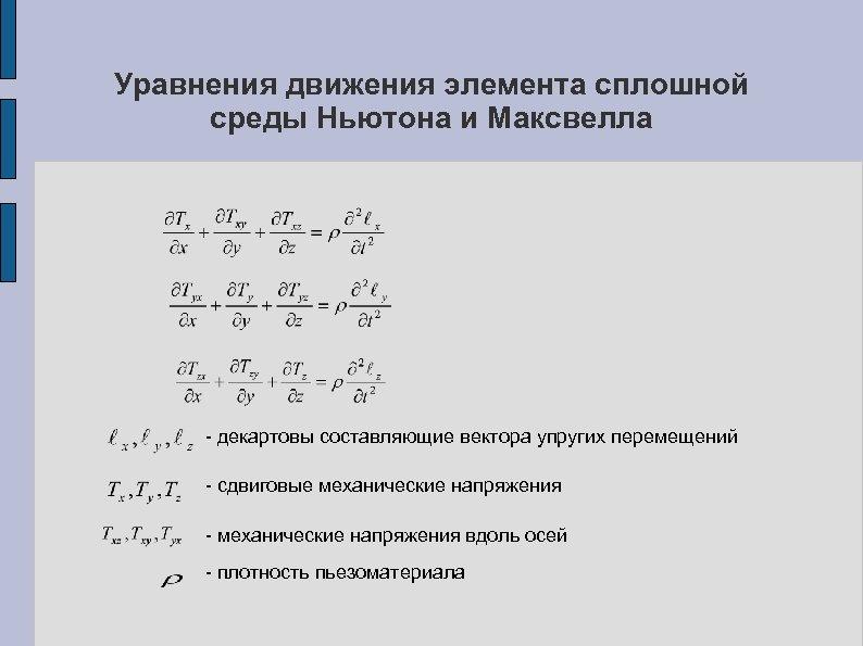 Уравнения движения элемента сплошной среды Ньютона и Максвелла - декартовы составляющие вектора упругих перемещений