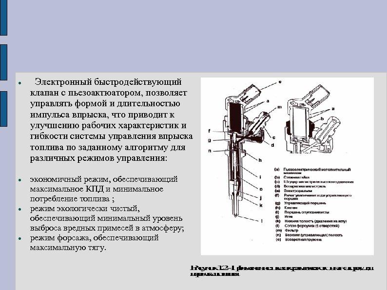 Электронный быстродействующий клапан с пьезоактюатором, позволяет управлять формой и длительностью импульса впрыска, что