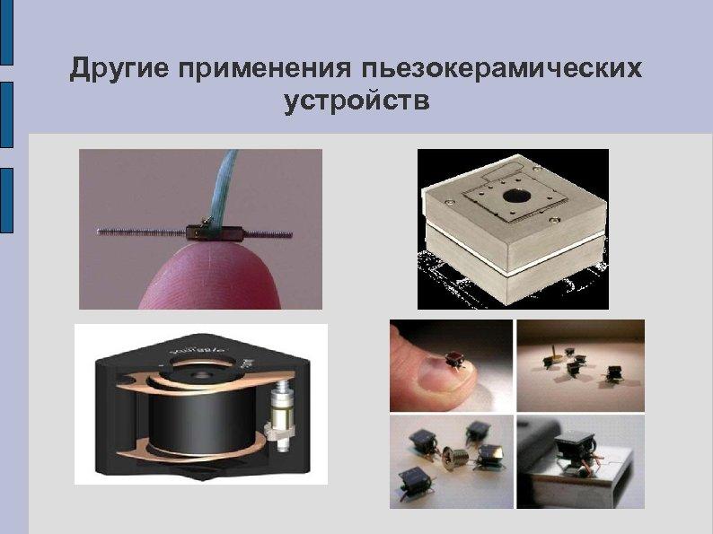 Другие применения пьезокерамических устройств
