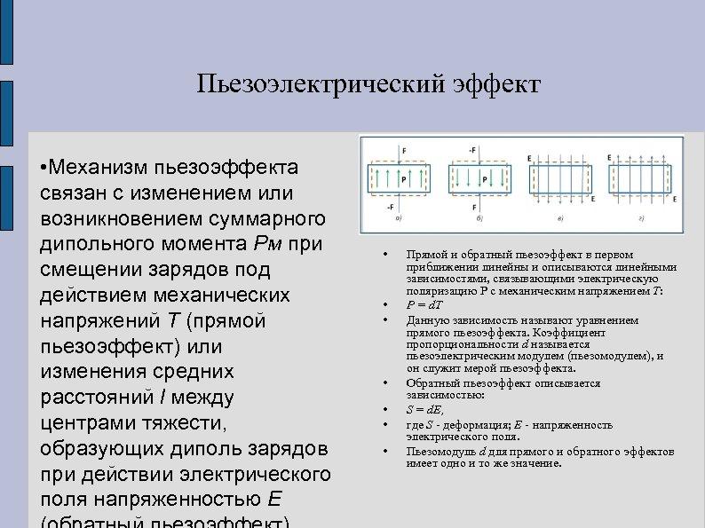 Пьезоэлектрический эффект • Механизм пьезоэффекта связан с изменением или возникновением суммарного дипольного момента Pм