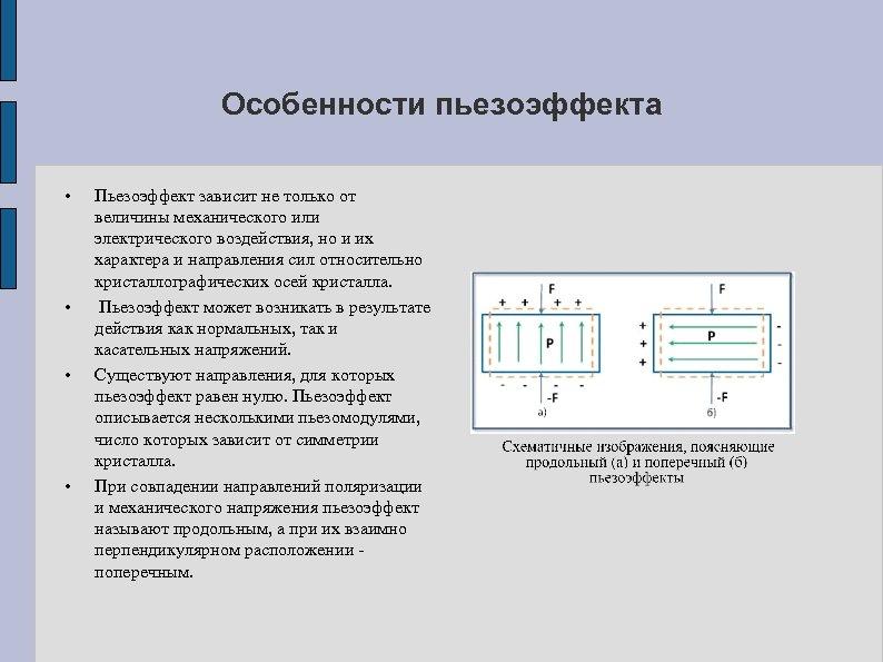 Особенности пьезоэффекта • • Пьезоэффект зависит не только от величины механического или электрического воздействия,