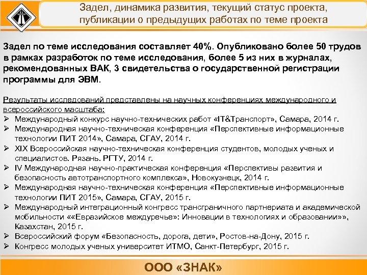 Задел, динамика развития, текущий статус проекта, публикации о предыдущих работах по теме проекта