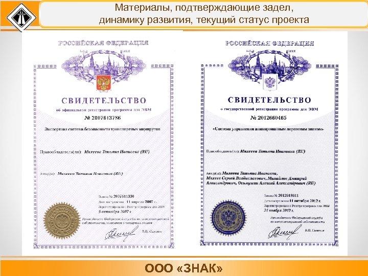 Материалы, подтверждающие задел, динамику развития, текущий статус проекта ООО «ЗНАК»