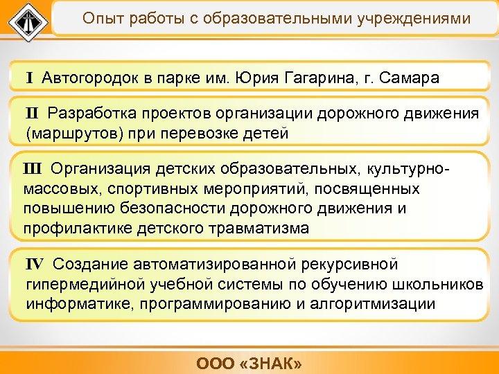 Опыт работы с образовательными учреждениями I Автогородок в парке им. Юрия Гагарина, г. Самара