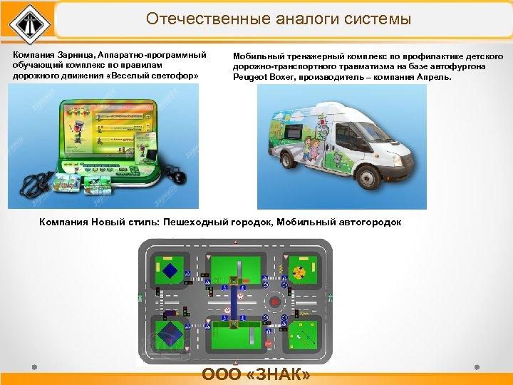 Отечественные аналоги системы Компания Зарница, Аппаратно-программный обучающий комплекс по правилам дорожного движения «Веселый светофор»