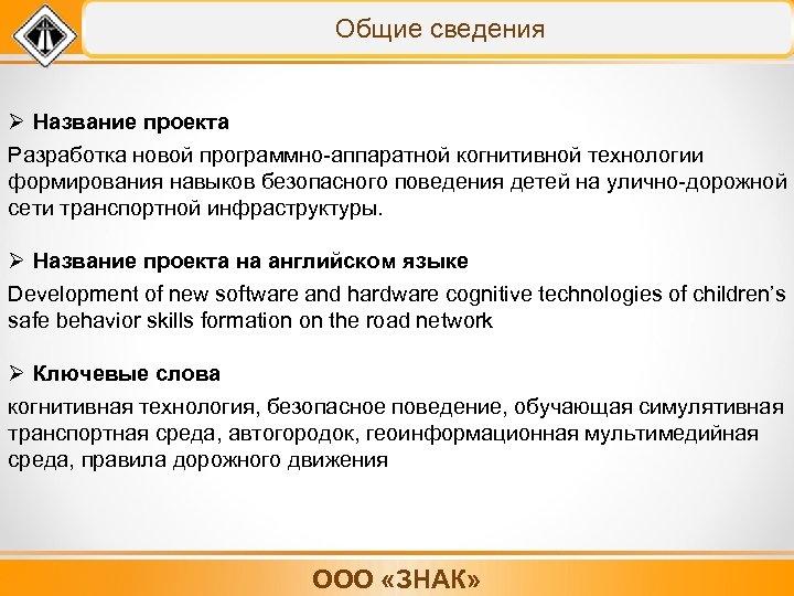Общие сведения Ø Название проекта Разработка новой программно-аппаратной когнитивной технологии формирования навыков безопасного поведения